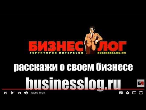 Наши специалисты в Бизнеслоге!