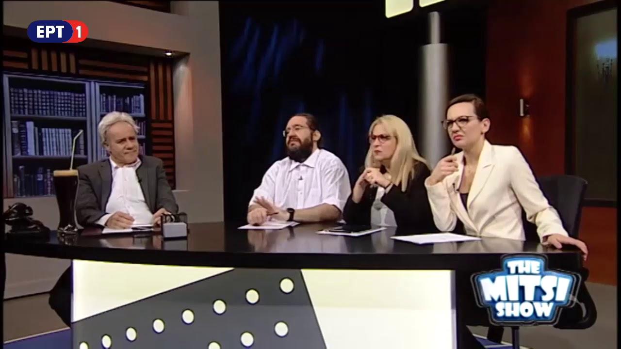 Συνάντηση Φλαμπουράρη με Τρόικα – The Mitsi Show