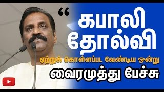 """ Kabali is a Big Failure"" – Vairamuthu about Kabali and Rajinikanth Dress suite Kollywood News 26/07/2016 Tamil Cinema Online"