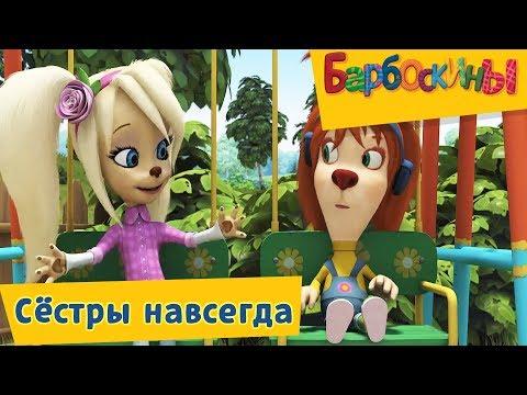 Барбоскины - Сестры навсегда. Сборник мультиков 2017 (видео)