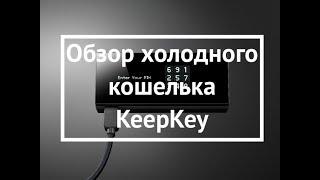 Обзор аппаратного кошелька KeepKey