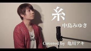 Download Lagu 糸 / 中島みゆき Covered by 亀川アキ(Ito/Miyuki Nakajima covered by Aky Kamegawa) Mp3