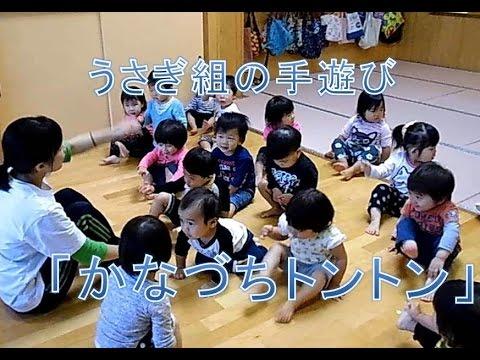 はちまん保育園うさぎ組(1歳児)手遊び「かなづちトントン」28年度新入園児募集中!(福井市10/30まで)