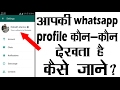 foto [hindi] who can see my whatsapp profile picture? | whatsapp tricks| trending app|