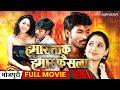 हमार ताकत हमार फैसला   Hamaar Taqat Hamar Faisla - Cinema Bhojpuri Movies Full 2015   Dhanush,