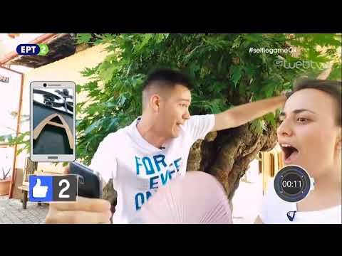 Selfie – «Νάουσα» I ΕΡΤ