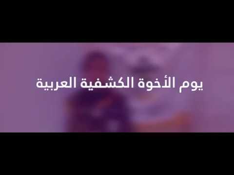 الكشافة العربية تحتفل بيوم الاخوة الكشفية العربية 22 مارس