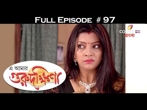 E Amar Gurudakshina - 17th October 2016 - এ আমার গুরুদক্ষিণা - Full Episode (HD)