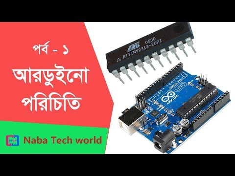 Arduino Bangla Tutorial Part -1: What Is Arduino? A Basic Introduction To Arduino