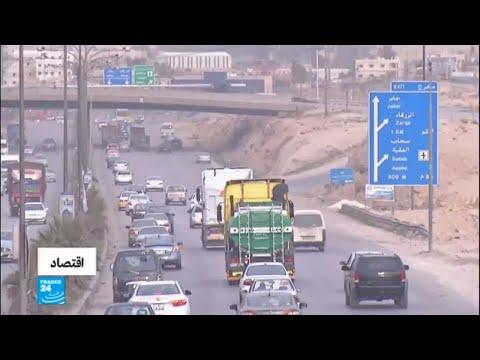 العرب اليوم - شاهد: الأردن يرفع أسعار الكهرباء والمحروقات