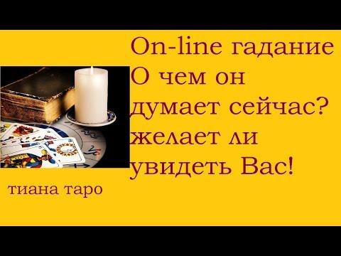 О чем он думает сейчас Желает ли увидеть Вас Оn-linе гадание на картах Таро - DomaVideo.Ru