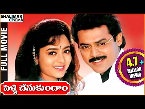 Pellichesukundam Full Length Movie || Venkatesh, Soundarya, Laila