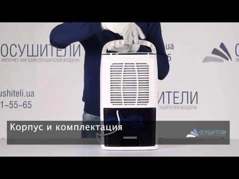 Видеообзор осушителя воздуха Meaco 10L