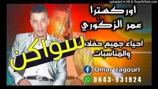 Omar zagouri gnawi / sidi alal tazi / sk4