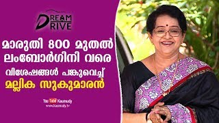 Video Mallika Sukumaran talks about her Vehicles | From Maruti 800 to Lamborgini | Dream Drive MP3, 3GP, MP4, WEBM, AVI, FLV Agustus 2018