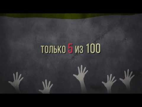 Социальная реклама против наркомании «5 из 100»