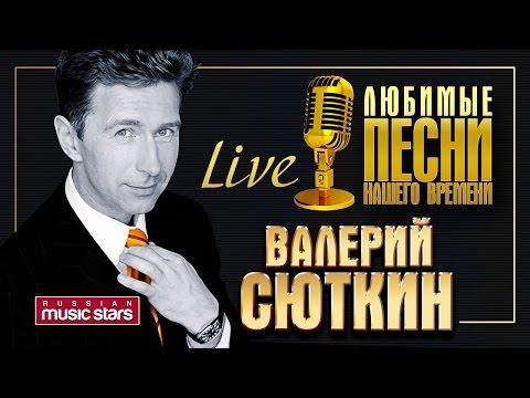 Валерий Сюткин - Сольный концерт в Кремле / Valery Syutkin - Solo concert in the Kremlin