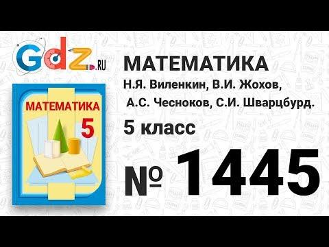 гдз по математике 5 класс виленкин 1445