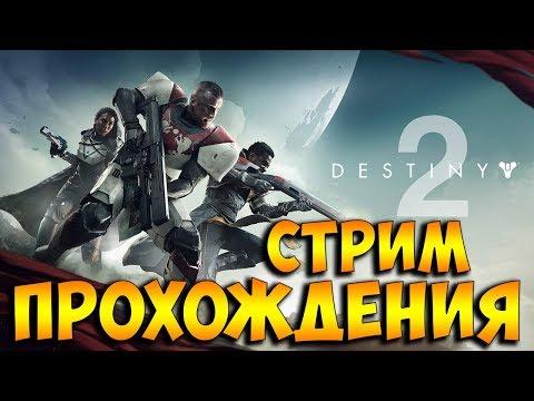 Destiny 2 - Прохождение на русском - PS4 Pro [1080p]