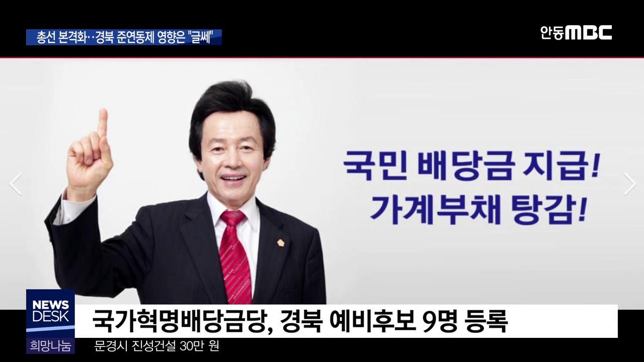 R]총선 본격화··경북 준연동제 영향은