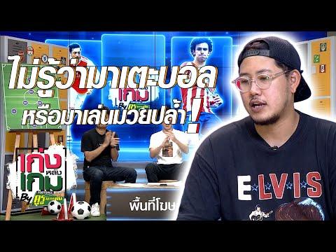 เก่งหลังเกม by กูรูวิจารณ์ยับ EP36 | เล่นฟุตบอลหรือมวยปล้ำ ..