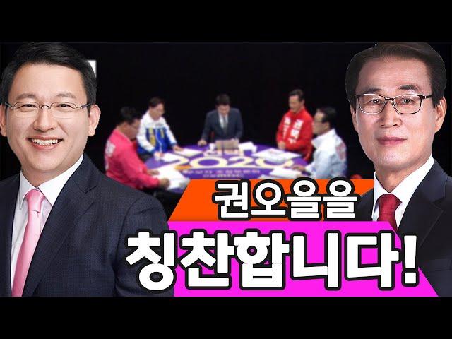 권오을 후보를 칭찬합니다 - 김형동 후보/ 안동MBC
