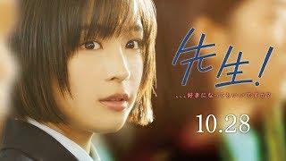 Video 映画 『先生! 、、、好きになってもいいですか?』本予告【HD】2017年10月28日公開 MP3, 3GP, MP4, WEBM, AVI, FLV Juni 2018