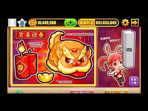 《拉斯維加斯娛樂城 Let's Vegas Slots》手機遊戲玩法與攻略教學!