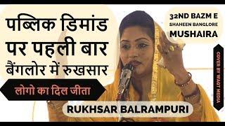 Video पब्लिक डिमांड पर पहली बार बैंगलोर में रुखसार  Rukhsar Balrampuri Latest 32nd Banglore Mushaira MP3, 3GP, MP4, WEBM, AVI, FLV September 2018