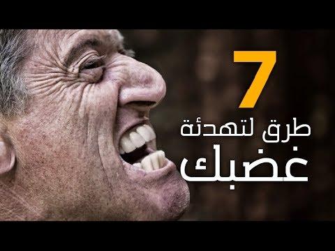 7طرق لتهدئة انفعالاتك و غضبك