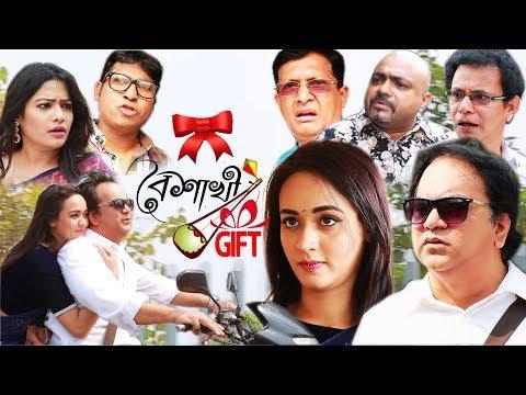 Download best funny drama boishakhi gift বৈশাখী গি hd file 3gp hd mp4 download videos