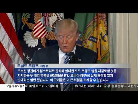 취임 100일 앞두고 '오바마 지우기' 4.21.17 KBS America News