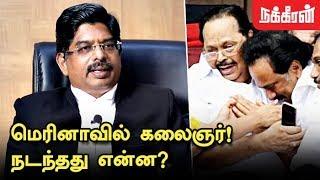 Video மெரினாவில் கலைஞர்! நடந்தது என்ன? Senior Advocate Wilson about Kalaignar Karunanidhi's Tomb in Marina MP3, 3GP, MP4, WEBM, AVI, FLV Agustus 2018