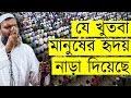 J Khutba Onek Manusher Ridoye Nara Diyeche │ Abdur Razzak Bin Yousuf New Khutba