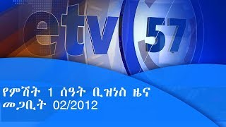 የምሽት 1 ሰዓት ቢዝነስ ዜና...መጋቢት  02/2012   etv