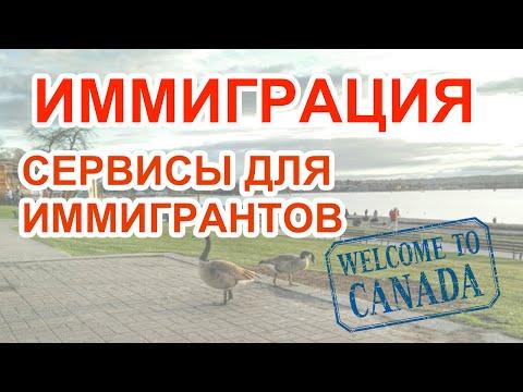 Сервисы для иммигрантов в КАНАДЕ