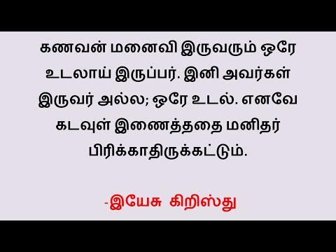 Friendship quotes - #283  தினம் ஐந்து பொன்மொழிகள்  Daily five golden words  All Is Well
