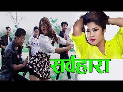 (सर्वहारा || New Nepali Modern Song 2075, 2018 || Tilak Salyani ft.Rina Thapa Magar - Duration: 4 minutes, 33 seconds.)