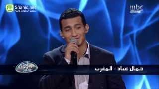 Arab Idol -الفرصة الأخيرة - جمال عباد