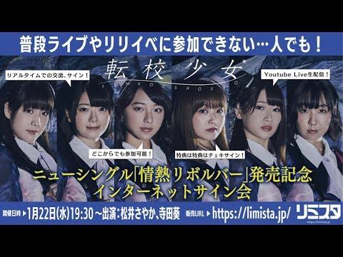, title : '【1/22】転校少女* ニューシングル「情熱リボルバー」発売記念インターネットサイン会'