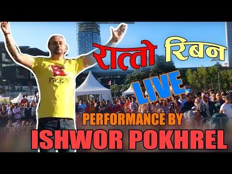 (ISHWOR POKHREL LIVE  IN NEPAL FESTIVAL 2016 - Duration: 3:29.)