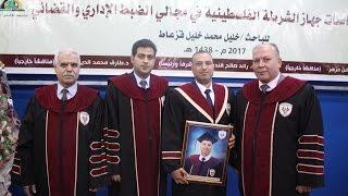 مناقشة رسالة ماجستير الباحث خليل محمد خليل قزعاط