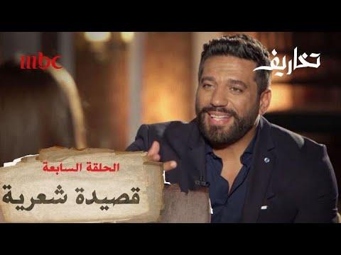 حسن الرداد يستعرض مهارته في ارتجال الشعر