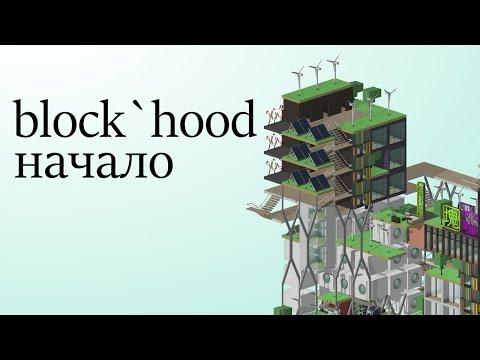 Block'hood Необычный симулятор градостроительства