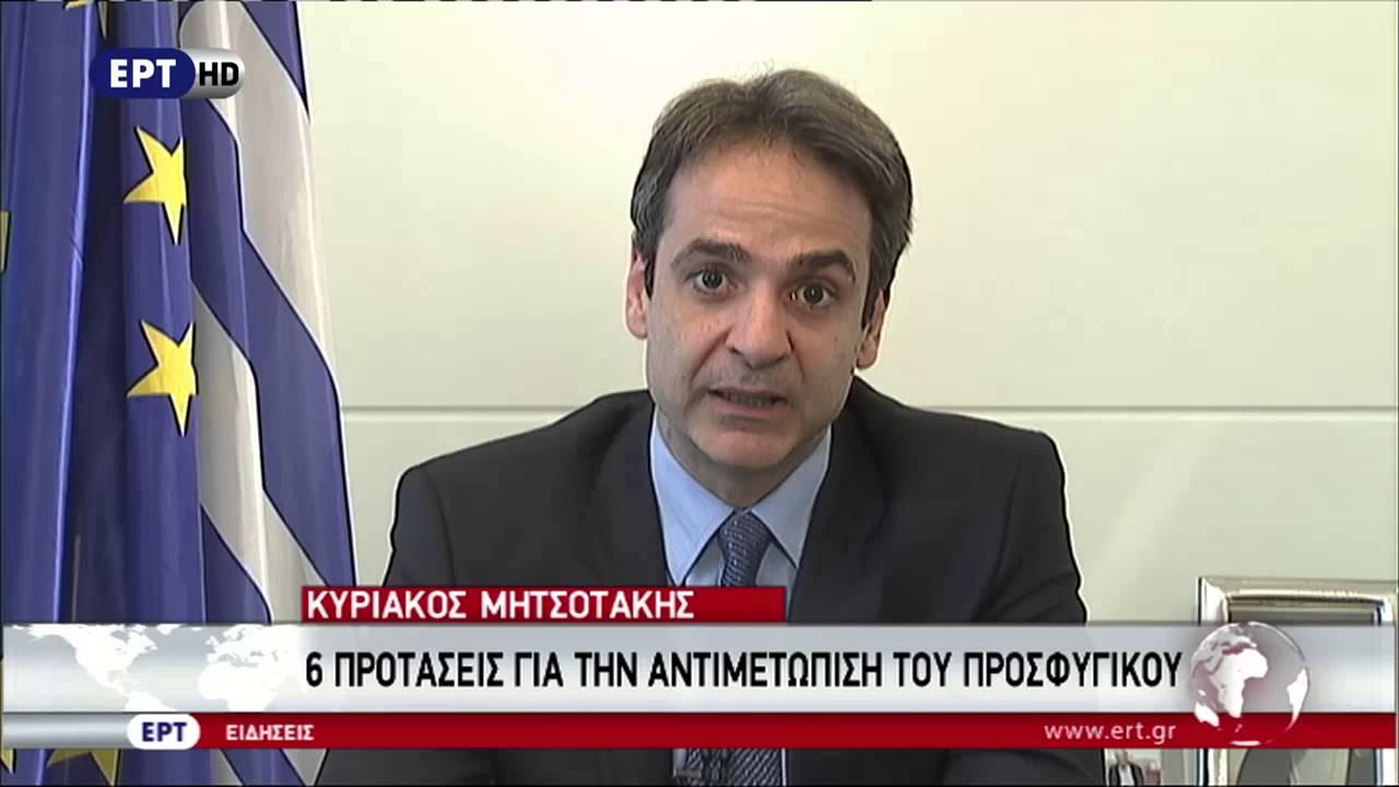 Δήλωση του Κ. Μητσοτάκη για το προσφυγικό