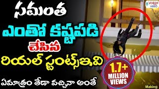 Video #Samantha Real Stunts In Atharintiki Daaredi Movie Making -Volga Videos MP3, 3GP, MP4, WEBM, AVI, FLV Januari 2018