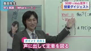 市原辰巳台校 中1英語 What's 〜?