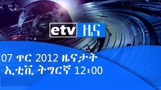 07 ጥር 2012 ዓ/ም ዜናታት ኢቲቪ ትግርኛ 12፡00  etv