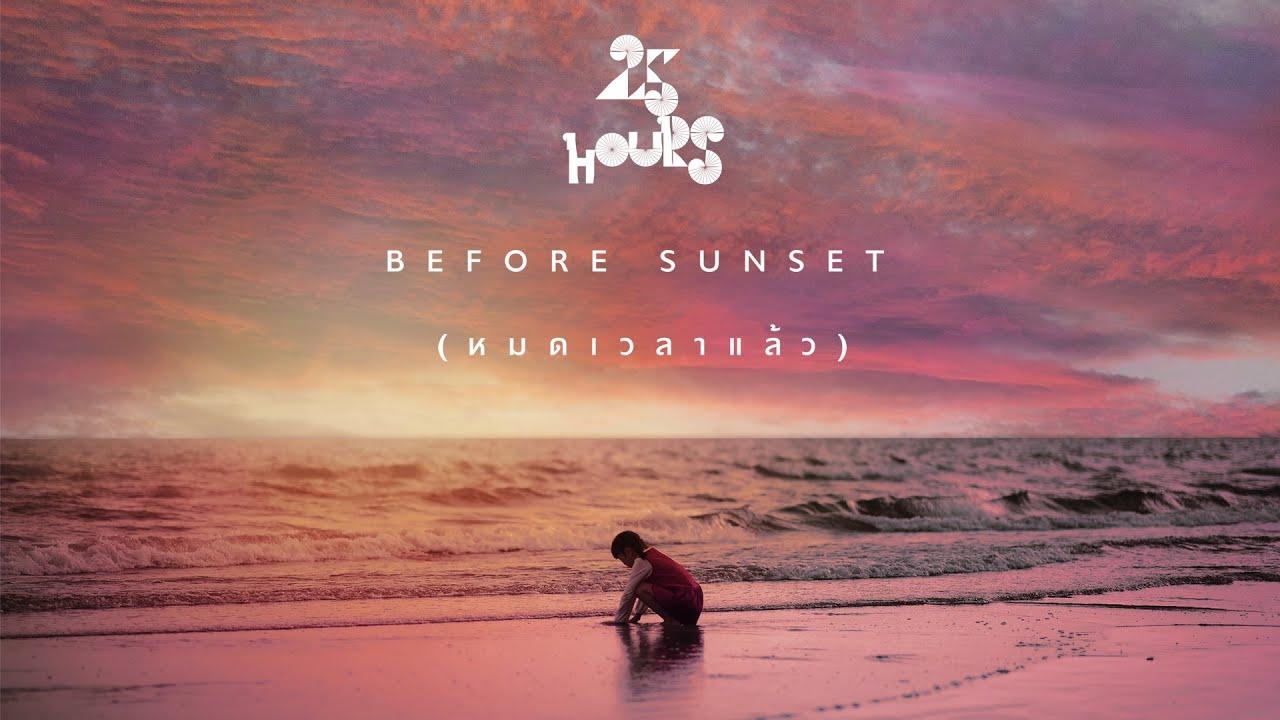 Before Sunset (หมดเวลาแล้ว) - 25hours 「Official MV」
