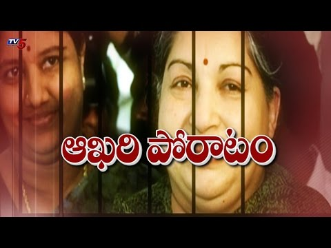 Jayalalitha To File a Bail Petition In Karnataka High Court : TV5 News